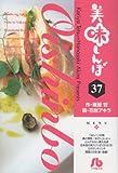 美味しんぼ (37) (小学館文庫)