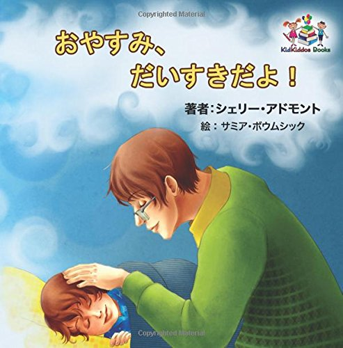 Goodnight, My Love! (Japanese Children's Book): japanese kids books, japanese baby books, japanese stories for kids (Japanese Bedtime Collection)