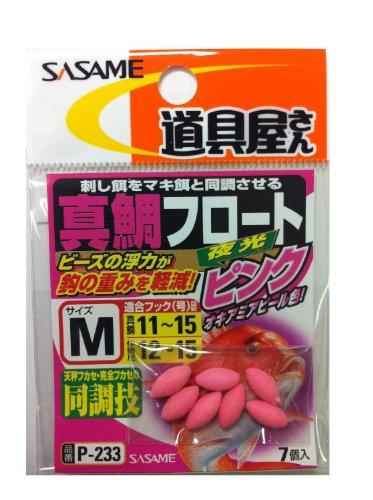 Pink Floating Beads Ss par  SASAME