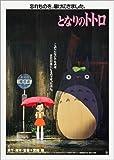 Poster 50 x 70 cm: Mein Nachbar Totoro von Everett Collection - hochwertiger Kunstdruck, Kunstposter