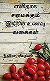 எளிதாக சமைக்கும் இந்திய உணவு வகைகள் (1) (Tamil Edition)