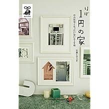 hobo ichien no ie: chuuko juutaku to mottainai diy jyutsu (TOWA BOOKS) (Japanese Edition)