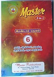6th Standard Guide 5-in-1 Term II - Tamil Nadu Samacheer Syallabus (Tamil Medium)