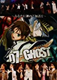07-Ghost-Anata Ni Kami No Goka [Alemania] [DVD]
