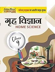 Home Science Class IX Based on NCERT Guiedlines - Scorer Guru Publications (Hindi)