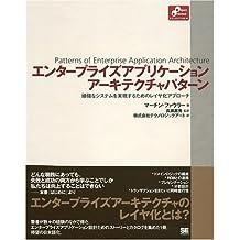 Entāpuraizu apurikēshon ākitekucha patān : Gankyōna shisutemu o jitsugensuru tameno reiyaka apurōchi