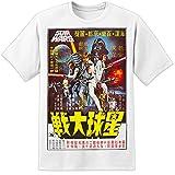Star Wars–A New Hope–raro japonés Póster de la película para hombre T Shirt episodio 78VIII Kylo Ren Blu Ray blanco blanco X-Large