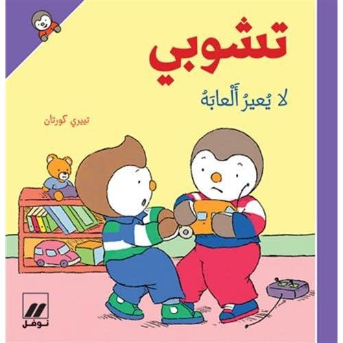 T'choupi la yueir alaabah (Arabe) (T'choupi ne veut pas prêter) - souple