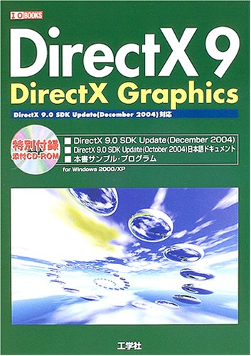 DirectX9 DirectX Graphics (I・O BOOKS)
