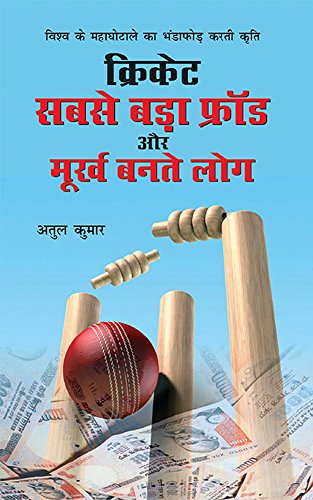 Cricket : Sabse Bada Fraud Aur Moorkh Bante Log (Hindi Edition) por Atul Kumar