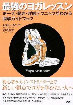 Saikyo no yoga ressun : Pozu ugoki kokyu tekunikku ga wakaru zukai gaidobukku