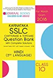 Oswaal Karnataka SSLC Question Bank & Complete Solution Solved Paper with Toppers Ans.Class10 Hindi 3rd Language - 2018 Exam