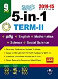 9th Std 5 in 1 term -II, 2015 Ed,.