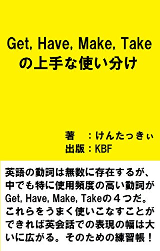 The proper way to use Get Have Make Take (Japanese Edition)