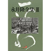 永井隆全集〈第3巻〉