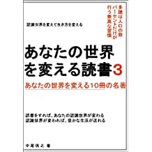 10 Splendid books which can change your life 3 (Japanese Edition)