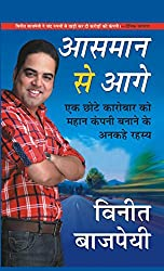 Aasmaan Se Aage  (Hindi)