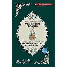 ИЗБРАННЫ&#10 ПРИТЧИ ИЗ ... Secmeler (Turk Dunyasi Vakfi Yayinlari)