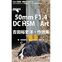 Foton Photo collection samples 046 SIGMA SIGMA 50mm F14 DC HSM Art Yoshida Yurihiros recent works: Capture SIGMA SD1 Merrill (Japanese Edition)