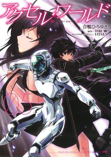 Accel World - Vol.5 (Dengeki Comics) Manga