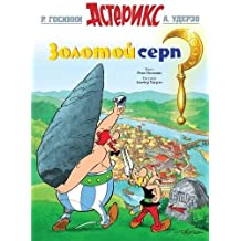 Asterix in Russian: Zolotoy Serp/Asterix and the Golden Sickle