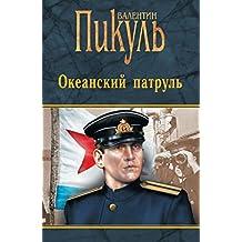 Океанский патруль (Собрание сочинений В.С. Пикуля) (Russian Edition)