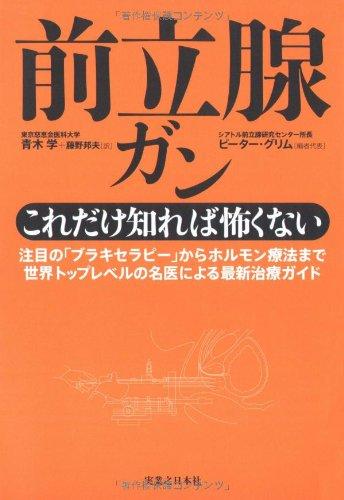 zenritsusen-gan-koredake-shireba-kowakunai-chuimoku-no-burakiserapii-kara-horumon-ryoihoi-made-sekai