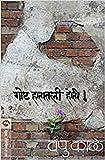 Goshta_Hatatli_hoti  (Marathi)