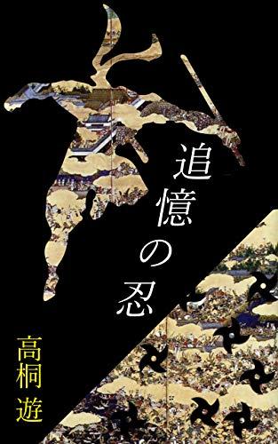 The Ninja in Remembrance (Japanese Edition) eBook: Takagiri ...