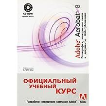 Adobe Acrobat 8: poligrafiya, elektronnye knigi i dokumenty, Web-publikatsii (+ SD)