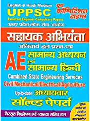 UPPSC AE Compulsory Papers (General Studies & General Hindi) Chapterwise Solved Pa