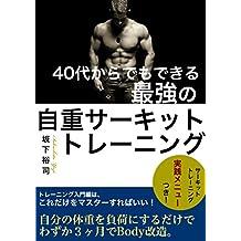 jijyuusa-kittotore-ningu (Japanese Edition)