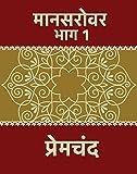 Mansarovar [Part 1] (Hindi Edition): मानसरोवर [भाग 1]