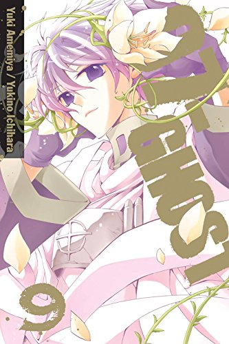 07-Ghost Volume 9