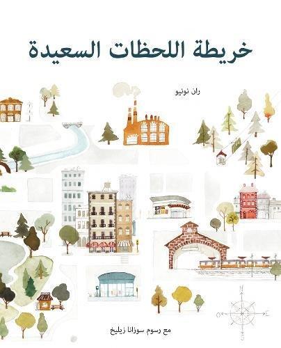 The Map of Good Memories (Arabic)