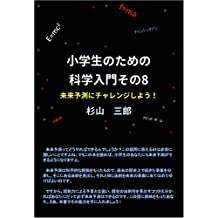 Introduction to science for primary school students Part 8 Let us challenge the future forecast (Japanese Edition)