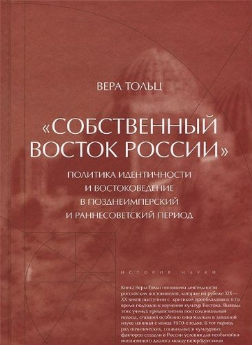 Sobstvennyy Vostok Rossii. Politika identichnosti i vostokovedenie v pozdneimperskiy i rannesovetskiy period