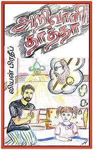 Arivaali Thaththa:அறிவாளி தாத்தா: (Tamil Edition)