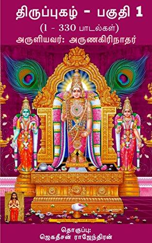 Thiruppugazh - Part 1: திருப்புகழ் - பகுதி 1 (Tamil Edition) por Arunagirinathar அருணகிரிநாதர்