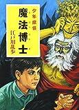 Mahō hakase : Shōnen tantei