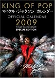 Michael Jackson 2009 Calendar: Thriller 25th Anniversary [SPECIAL EDITION]: Thriller 25th Anniversary