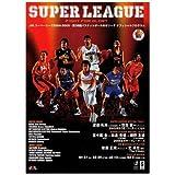 JBLスーパーリーグ2004‐2005・第38回バスケットボール日本リーグオフィシャルプログラム