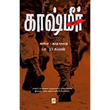 Kashmir : Arasiyal - Ayudha Varalaru  (Tamil)