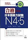 Gokaku dekiru Japanese Language Proficiency Test N4 N5 Nihongo Noryokushiken