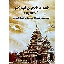 தமிழுக்கு ஏன் பெண் வடிவம்? (Tamil Edition)