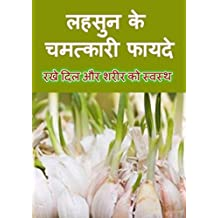LAHSUN KE CHAMATKARI FAYDE (HEALTH BENEFIT OF GARLIC) (Hindi Edition)