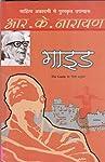 आर. के. नारायण उन पहले भारतीय लेखकों में से थे जिनको विश्व-स्तर पर साहित्यिक ख्याति मिली। 'गाइड' उनका सबसे बेहतरीन उपन्यास है जिसे साहित्य अकादमी पुरस्कार मिला। इस उपन्यास में प्रेम का उत्कर्ष तो है ही, इसमें जीवन के बहुत-से अर्थ खुलकर सामने आते हैं।...