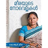 Meerayude Novellakal (Malayalam Edition)
