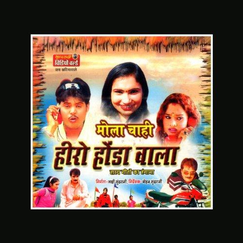 mola-chahi-hero-honda-wala