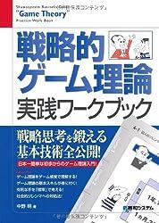 戦略的ゲーム理論実践ワークブック